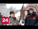 VIP-охота губернатора: преступление и наказание - Россия 24