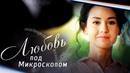 Любовь под микроскопом (Фильм 2018) Мелодрама, Русские сериалы