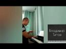 Владимир Титов урок импровизации и джазового фортепиано фрагмент