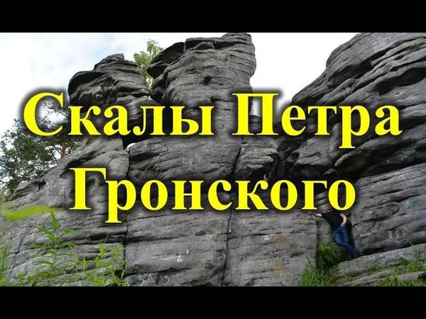 Скалы Петра Гронского, Свердловская область