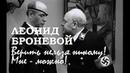 Леонид Броневой 1973. Верить нельзя никому! Мне – можно! / Семнадцать мгновений весны, 1973