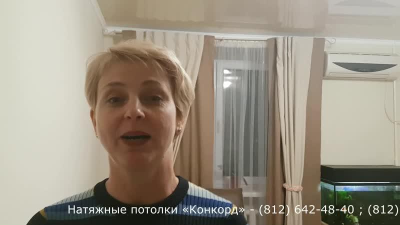Отзыв заказчицы о натяжных потолках Конкорд - Всеволожск