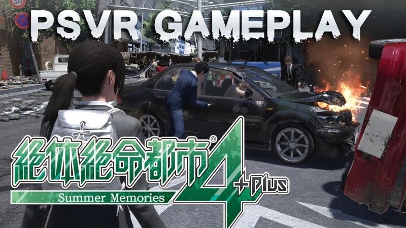 PSVR Disaster Report 4 Plus VR GAMECLUB Хабаровск