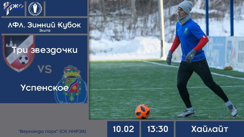Футбол ЛФЛ Зимний кубок 2019 Элита Три звездочки Успенское Хайлайт