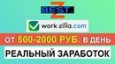 WorkZilla. Сколько можно заработать новичку! Отзыв и эксперимент! Реальный заработок в интернете!