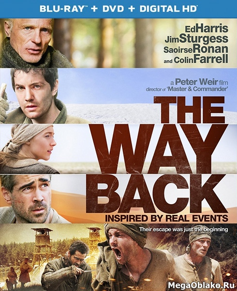 Путь домой / The Way Back (2010/BDRip/HDRip)