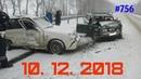 ☭★Подборка Аварий и ДТП Russia Car Crash Compilation 756 December 2018 дтп авария