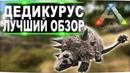 Дедикурус Doedicurus в АРК Лучший обзор приручение, разведение и способности в ark