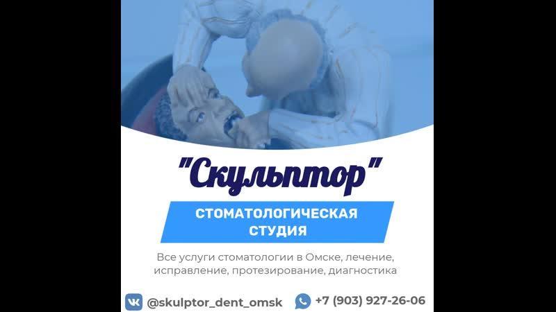 Стоматологическая студия Скульптор. Услуги стоматологии.