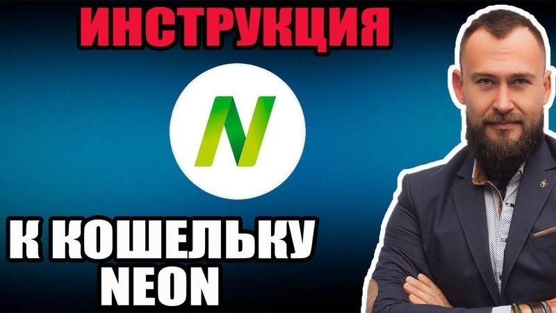 ⚙️ NEON WALLET КОШЕЛЕК ДЛЯ NEO И ТОКЕНОВ NEP - 5 ИНСТРУКЦИЯ ДЛЯ НАЧИНАЮЩИХ