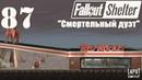 Fallout Shelter Развитие убежища № 737 Часть 87 Смертельный дуэт