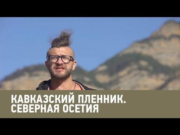 Кавказский пленник. Северная осетия. Дигория