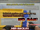 Разбан для CSS V90 V91 бесплатно Steam ID Changer