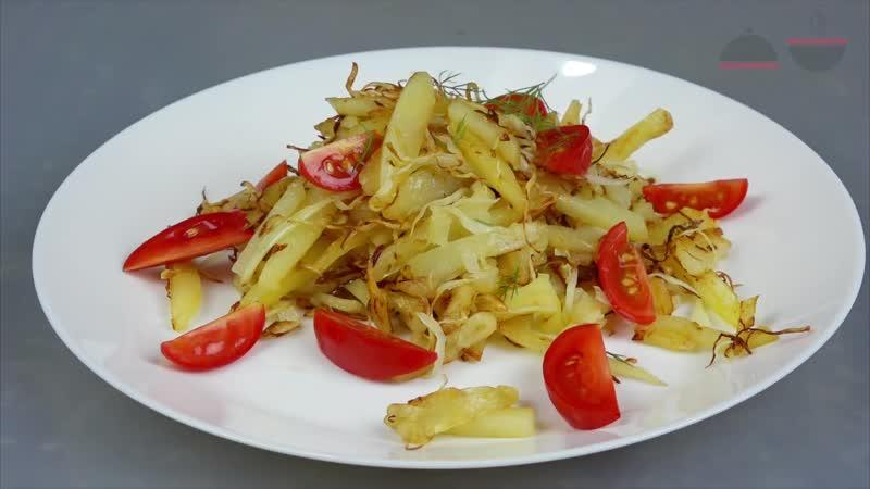 Жареная картошка Новый вкус Fried potatoes