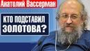 💥 СИЛОВИКИ ВЫСТАВИЛИ СЕБЯ ПОЛНЫМИ ОСЛАМИ РАСКОЛ ЭЛИТЫ ЕСТЬ ВСЕГДА Вассерман Путин Медведев