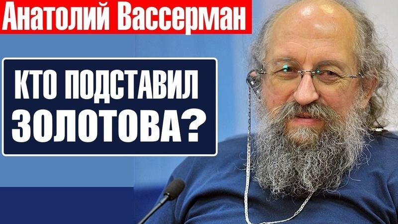 💥 СИЛОВИКИ ВЫСТАВИЛИ СЕБЯ ПОЛНЫМИ ОСЛАМИ! РАСКОЛ ЭЛИТЫ ЕСТЬ ВСЕГДА / Вассерман / Путин Медведев