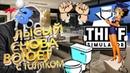 ПРОХОЖДЕНИЕ Thief Simulator СИМУЛЯТОР ОБЗОР 3 СИМУЛЯТОР ВОРА ЛЫСЫЙ СНОВА БЕРЕТСЯ ЗА МОКРУХУ