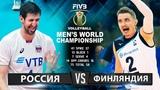 Волейбол | Россия vs. Финляндия | Чемпионат Мира 2018 | Лучшие моменты игры