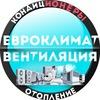 """Монтаж вентиляции Петрозаводск - """"ЕвроКлимат"""""""