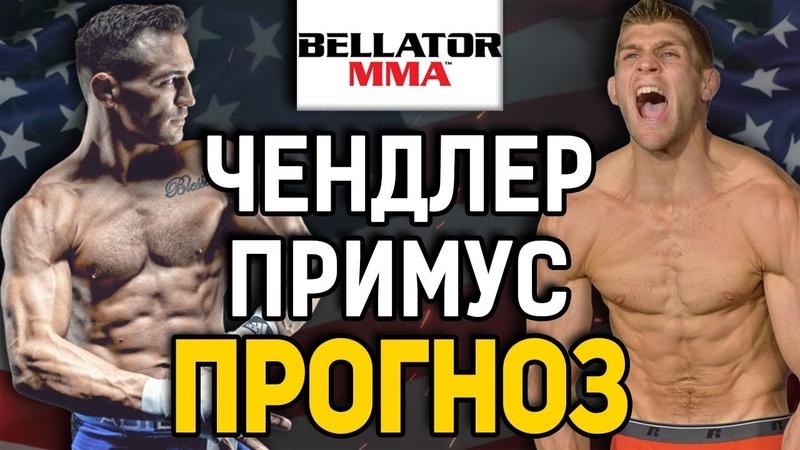 Майкл Ченлдер - Брент Примус / Прогноз к Bellator 212