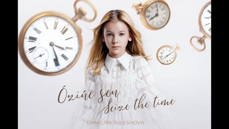 Daneliya Tuleshova - Ózińe sen   Seize the time official video Junior Eurovision 2018