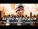 ВЕЧНО МОЛОДОЙ unofficial clip Смысловые галлюцинации feat. Хэнкок