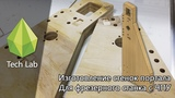 Изготовление стенок портала для фрезерного станка с ЧПУ