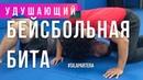 Удушающий БЕЙСБОЛЬНАЯ БИТА от черного пояса по БЖЖ МС по самбо и дзюдо Влада Куликова