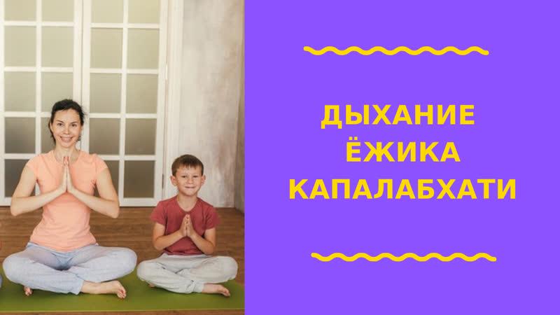 Детская йога - Дыхание ёжика (КАПАЛАБХАТИ)