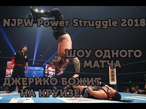 Подкаст NJPW Power Struggle 2018 и Круиз Джерико