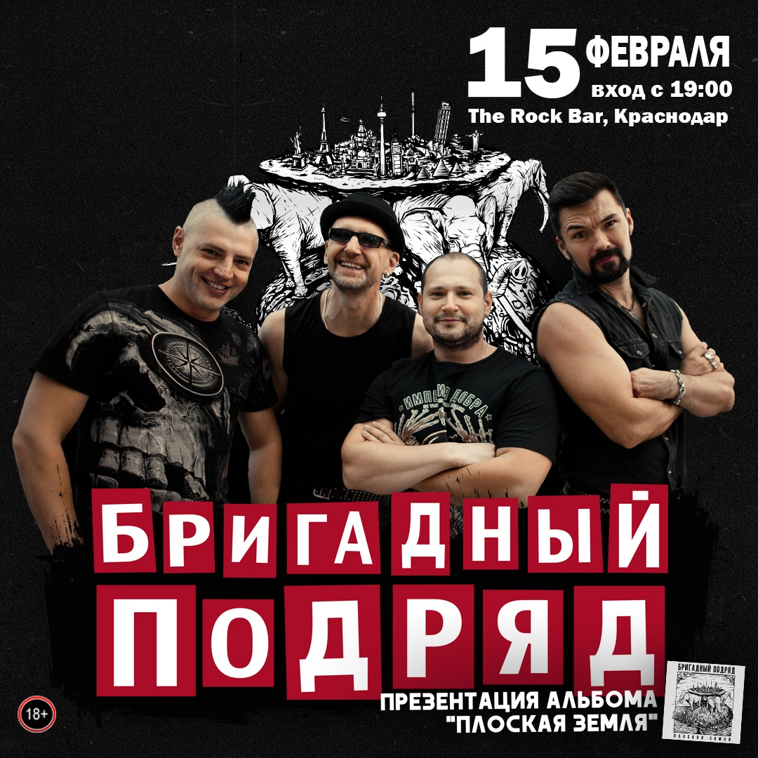 Афиша Краснодар БРИГАДНЫЙ ПОДРЯД / 15 Февраля / Краснодар