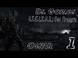 S.T.A.L.K.E.R. Зов Припяти #1 Dr. Gamer ASMR