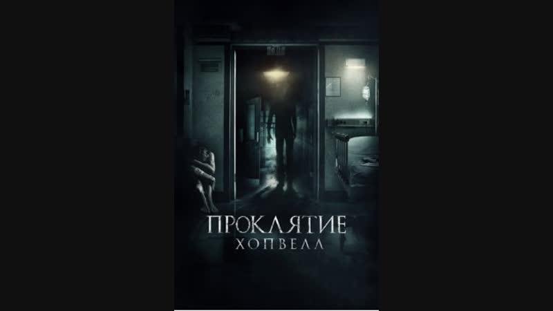 Проклятие Хопвелл (2017) ужасы триллер