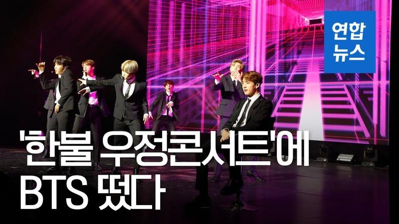 문 대통령, 한불 우정콘서트 관람…BTS 단 두 곡으로 무대 완전장악 연합뉴스 (Yo