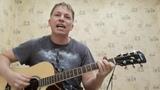 ДДТ (Юрий Шевчук) - в последнюю осень под гитару (cover Dima Eropkin)