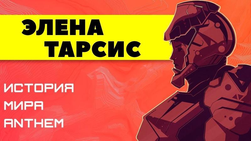 Anthem генерал Элена Тарсис