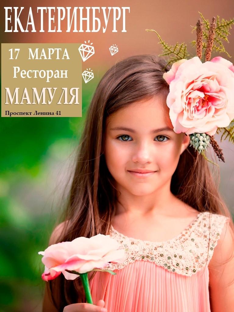 "Афиша Екатеринбург Фотопроект ""Flowers Kids"" ЕКАТЕРИНБУРГ"