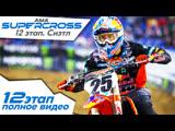 Полное видео. 12 Этап. (Сиэтл). АМА Supercross 2019.