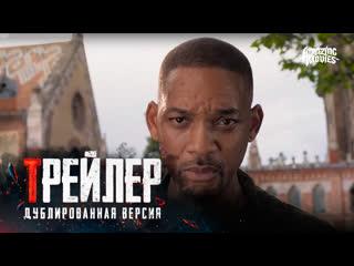 DUB | Трейлер: «Гемини» / «Gemini Man», 2019