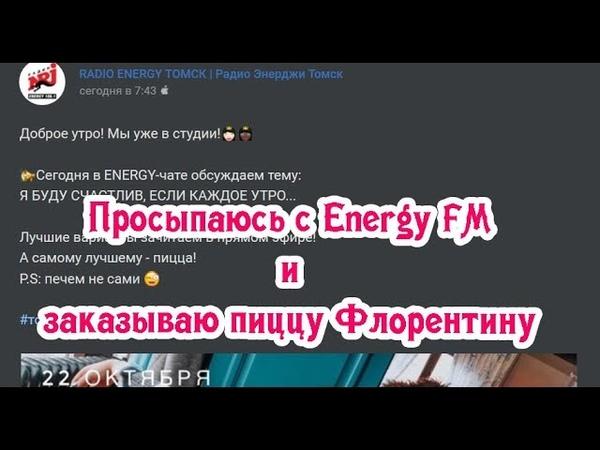 Energy FM Tomsk - Обсуждение темы дня
