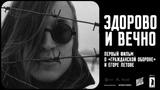 Здорово и Вечно (2014) фильм о Егоре Летове и группе Гражданская Оборона