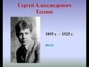Сергей Безруков читает стихи Есенина