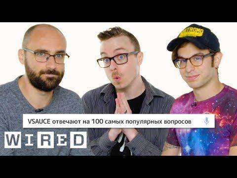 Vsauce отвечают на топ 100 вопросов в Google Wired на русском