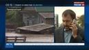 Новости на Россия 24 • МЧС устраняет последствия тайфуна в Приморье