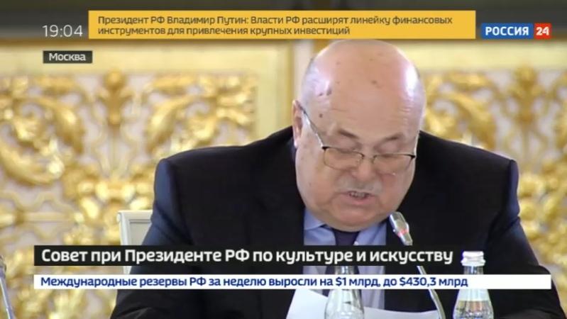 Новости на Россия 24 • Путин призвал пересмотреть отношение к культуре, как к одной из социальных сфер