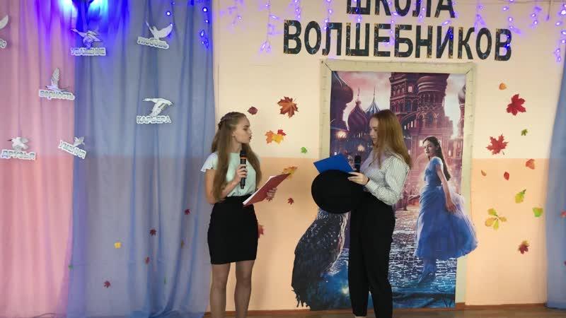 Концерт на День учителя 05 10 2018 сценка 9 В
