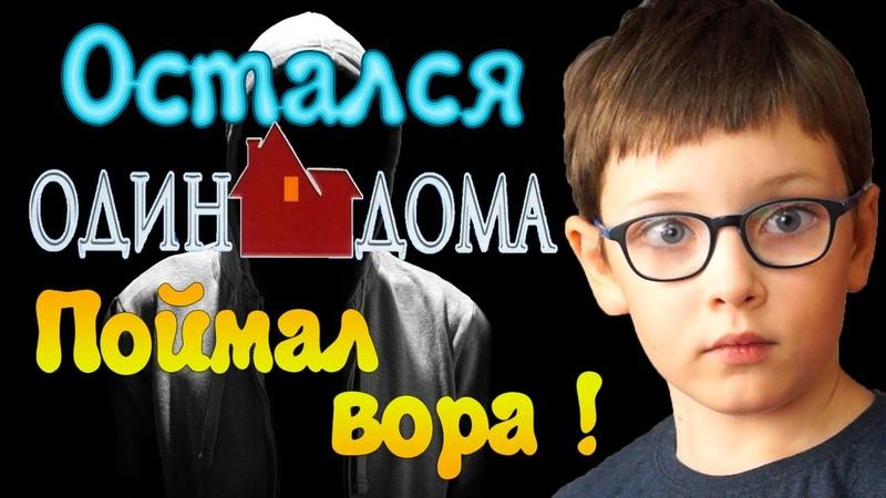 Остался ОДИН ДОМА Поймал вора Скетчи для детей Видео для детей