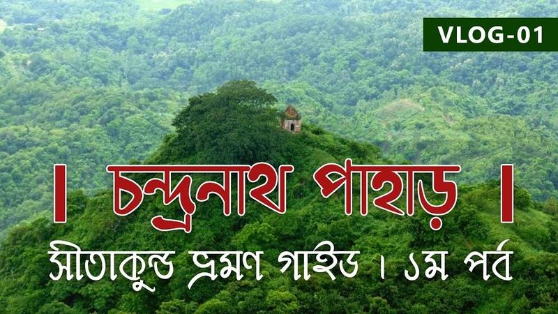 চন্দ্রনাথ পাহাড় | Chandranath Pahar | গুলিয়াখালী বীচ | সীত2