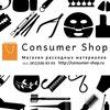 CONSUMER - SHOP Магазин расходных материалов