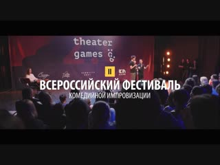 /Theater Games 2.0 — фестиваль комедийной импровизации